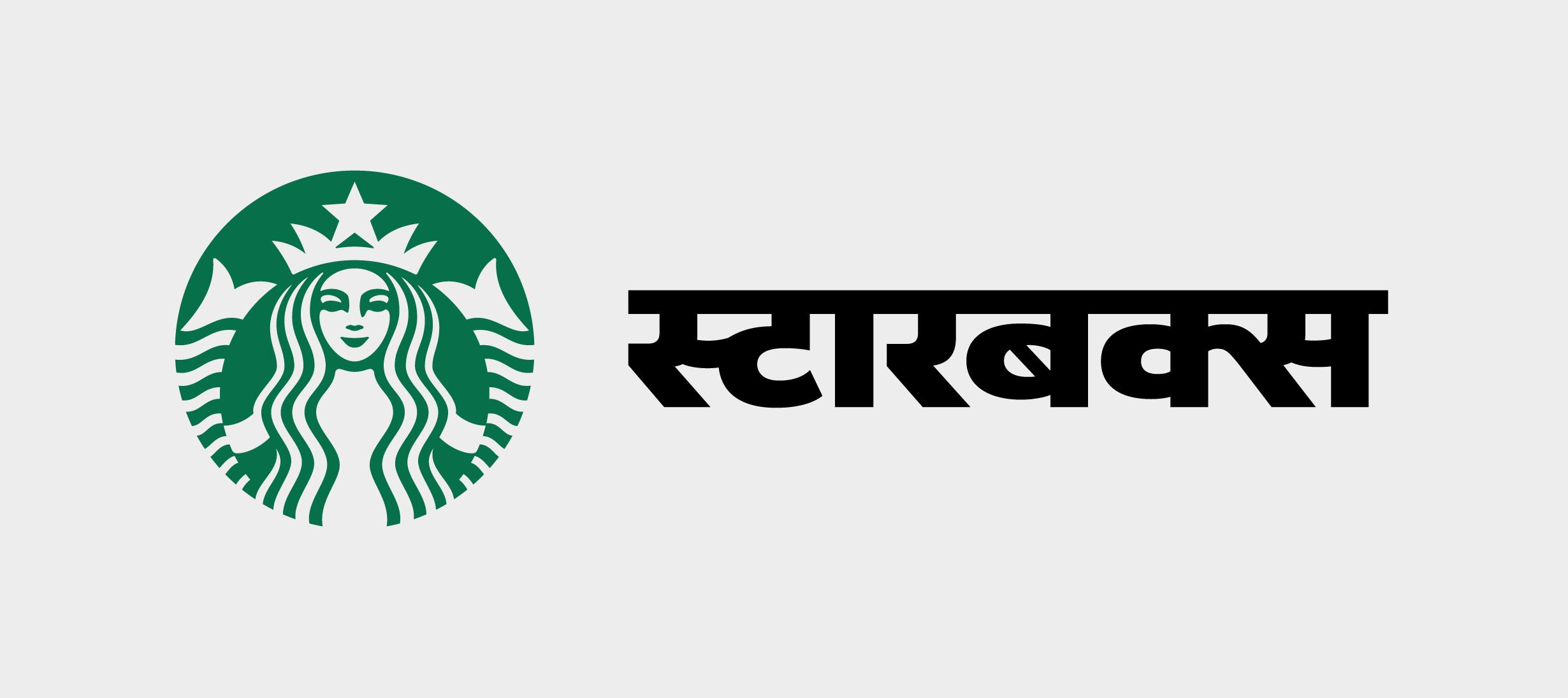 devanagari logotype for starbucks indian type foundry rh indiantypefoundry com starbucks coffee logo font Starbucks Logo Generator