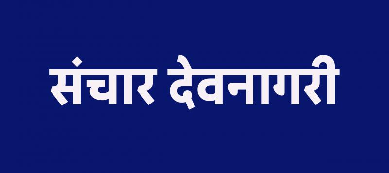 Sanchar Devanagari Styles Indian Type Foundry