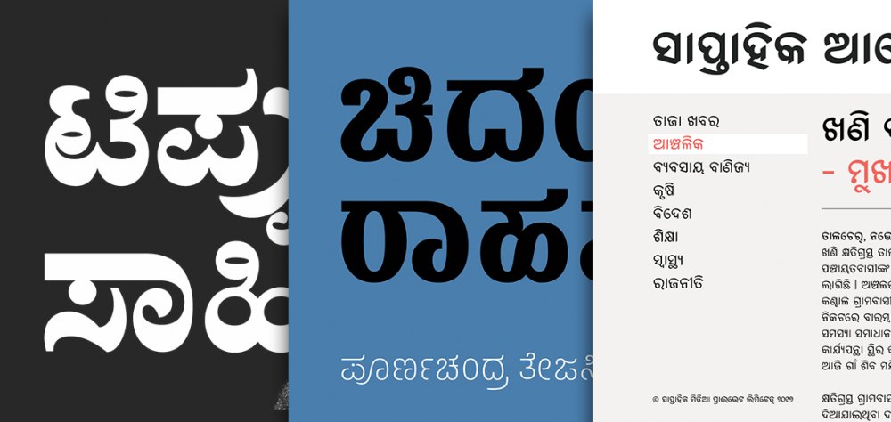 New Fonts: Ashoka Odia, Belur Kannada and Sandur Kannada | Indian